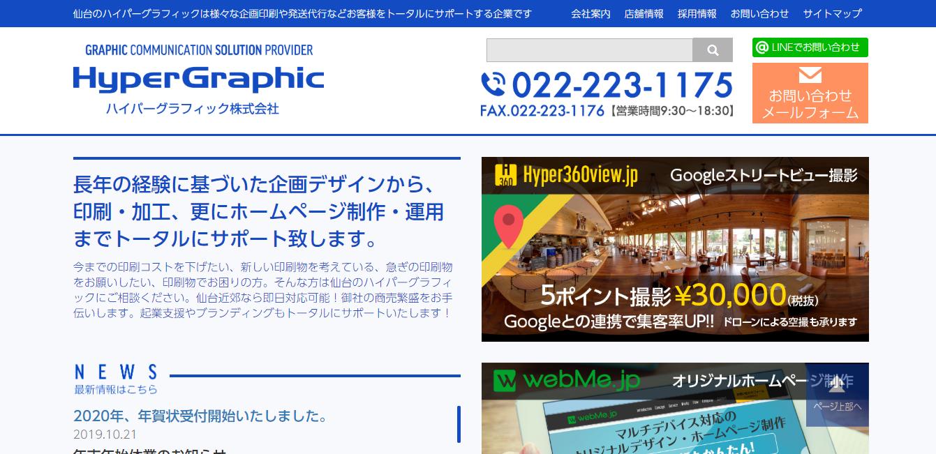 ハイパーグラフィックの評判・口コミ