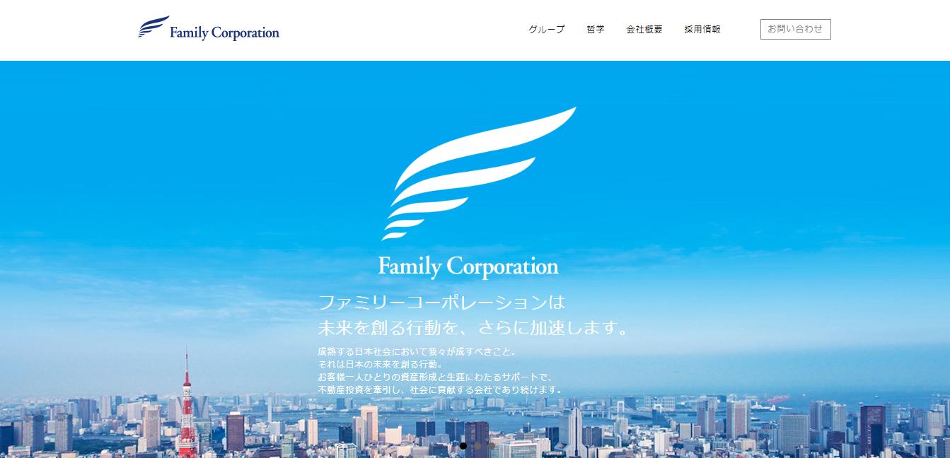 ファミリーコーポレーションの評判・口コミ