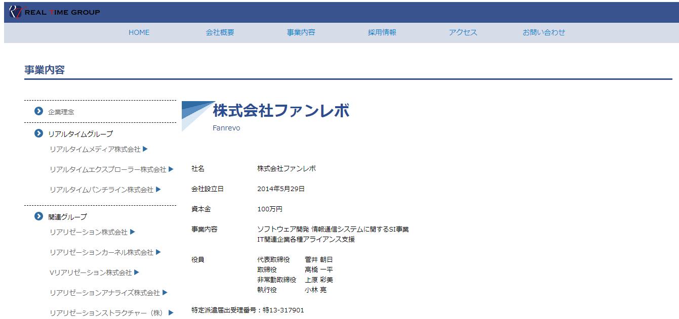 ファンレボの評判・口コミ
