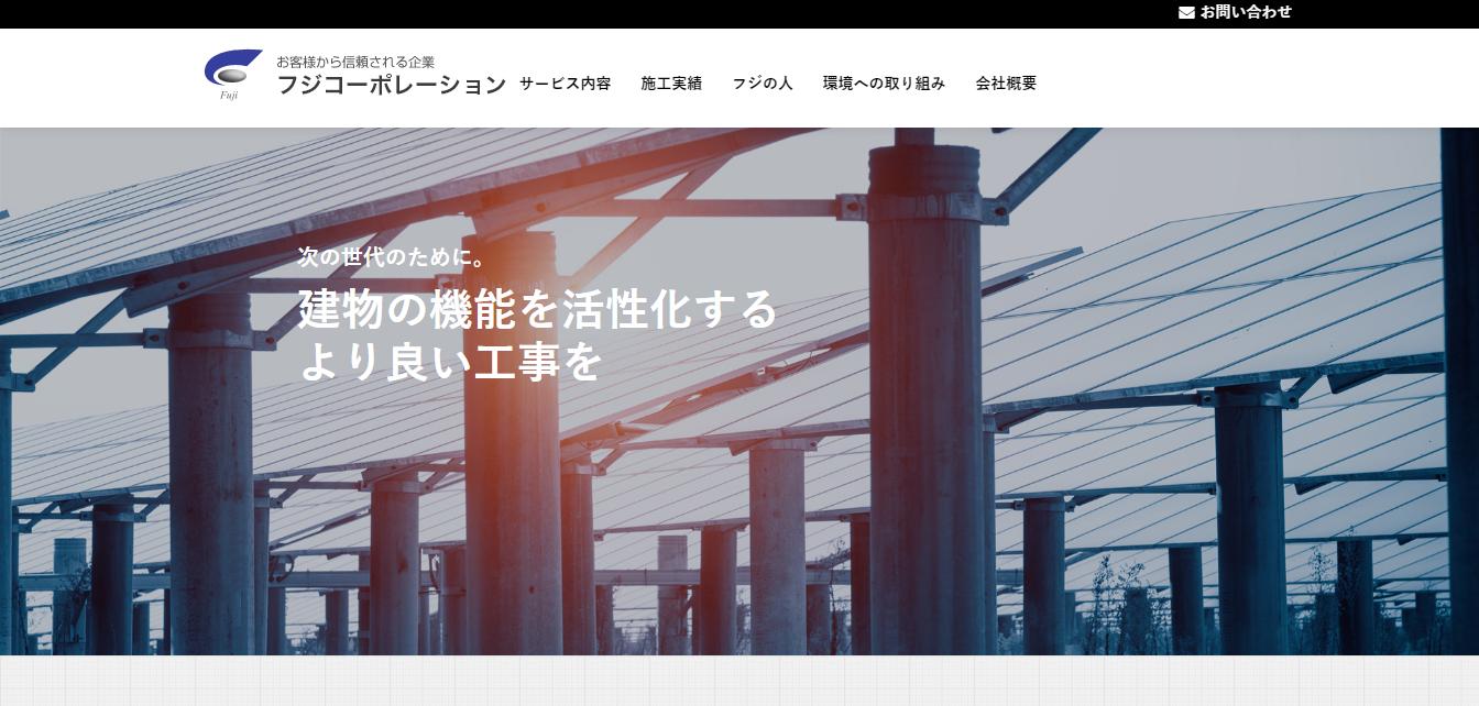 フジコーポレーションの評判・口コミ