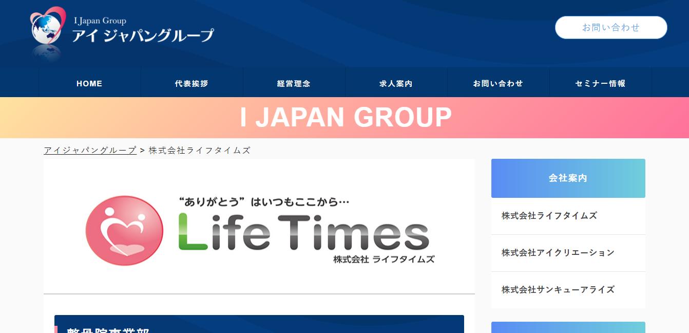ライフタイムズの評判・口コミ