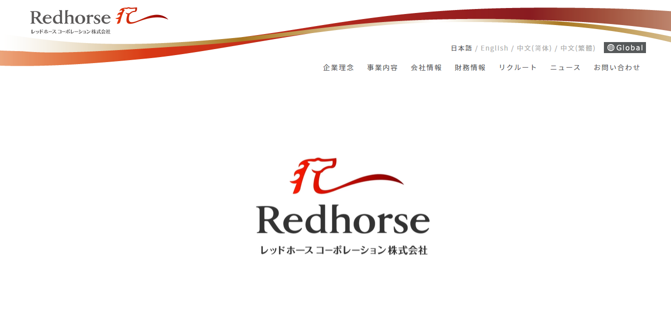 レッドホースコーポレーションの評判・口コミ
