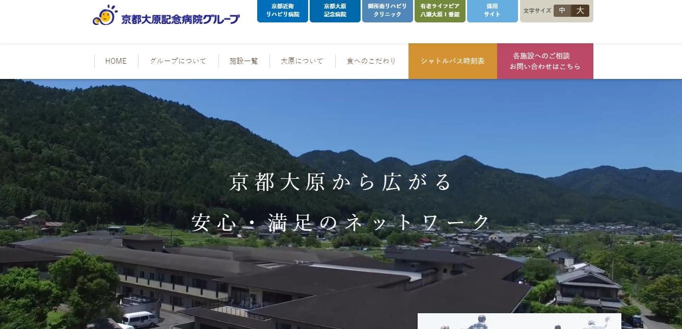 京都大原記念病院グループの評判・口コミ