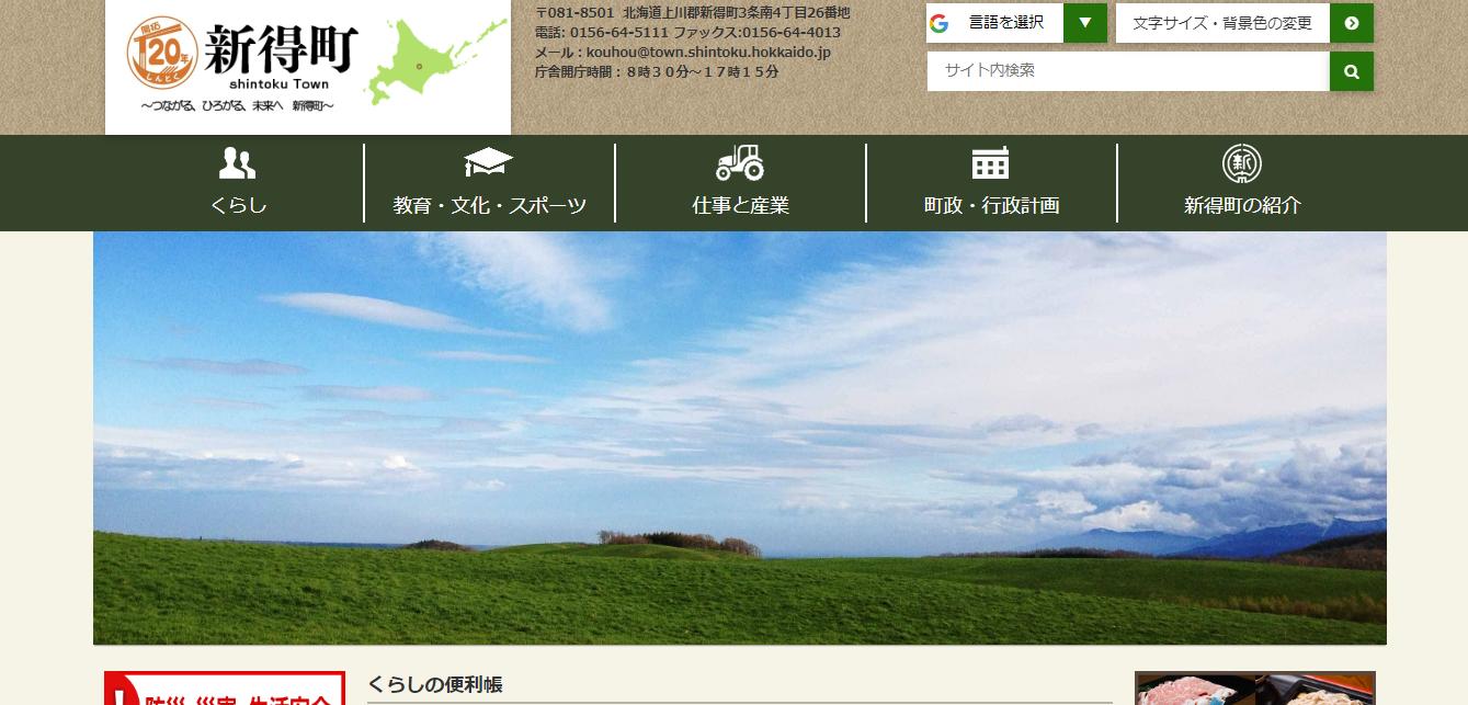 北海道 新得町の評判・口コミ