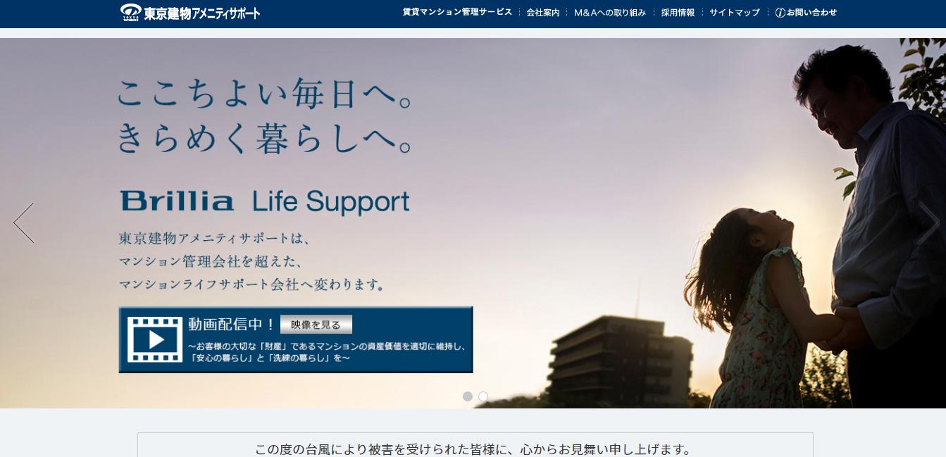 妻から見た東京建物アメニティサポートの評判・口コミは?