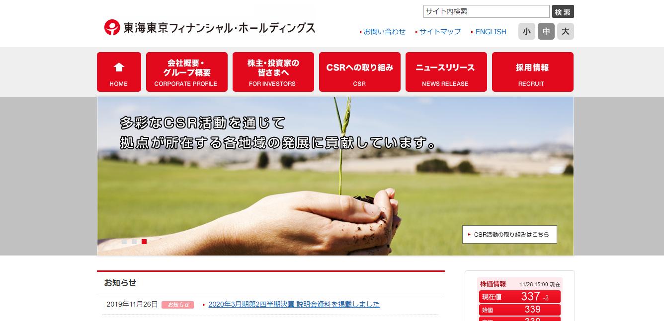 東海東京フィナンシャル・ホールディングスの評判・口コミ