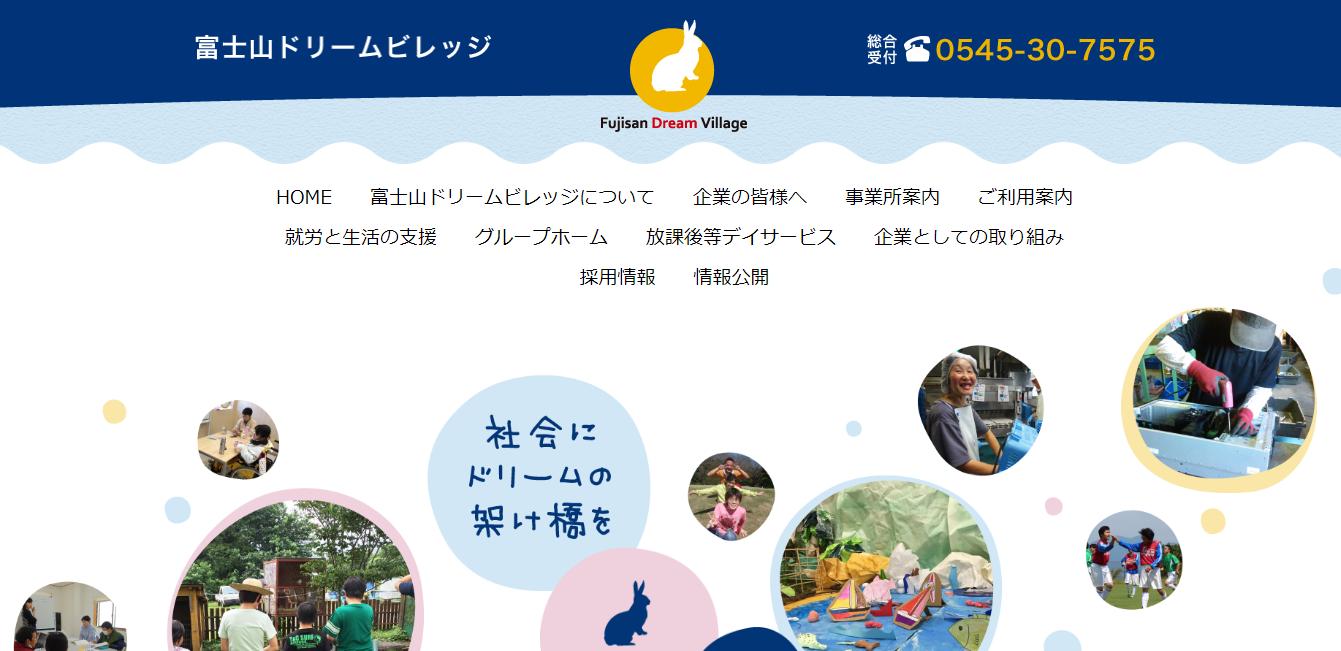 富士山ドリームビレッジの評判・口コミ
