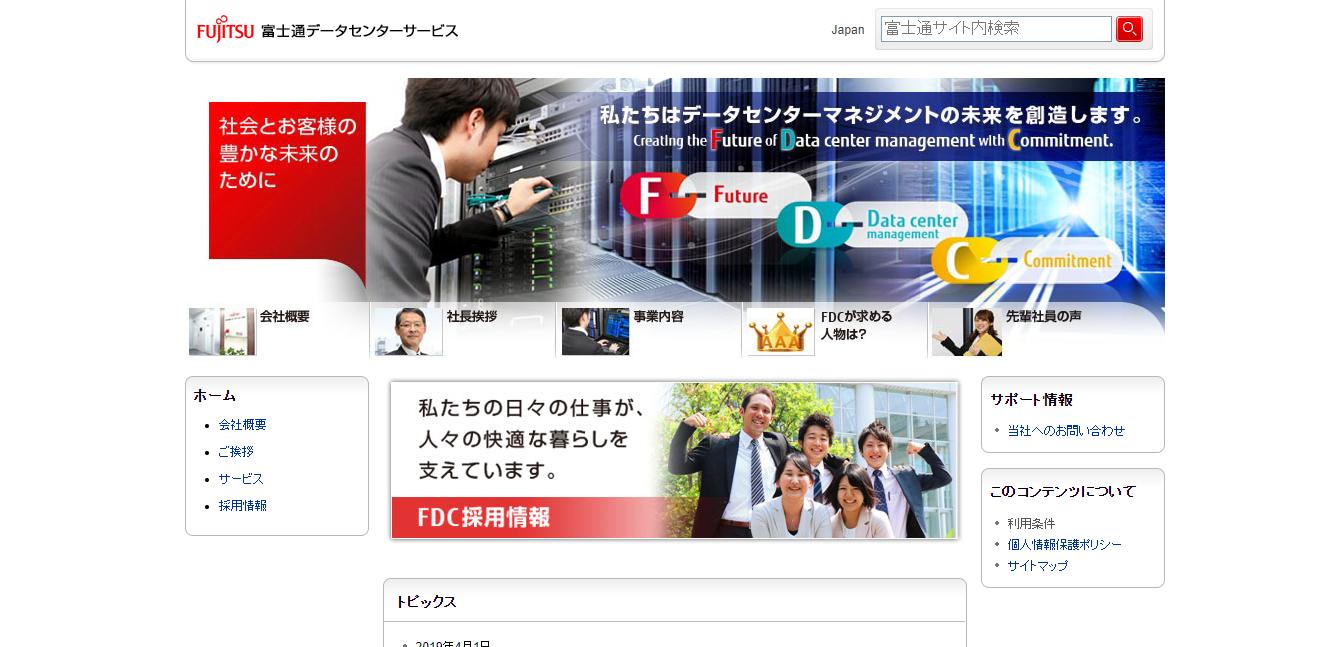 富士通 データ センター サービス