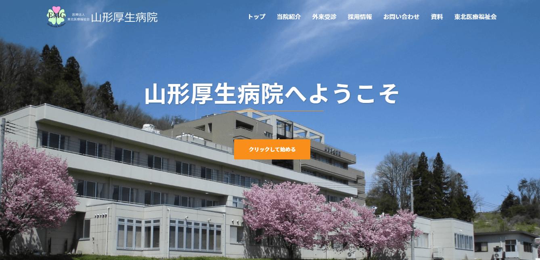 山形厚生病院の評判・口コミ