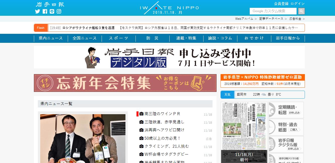 岩手日報社の評判・口コミ