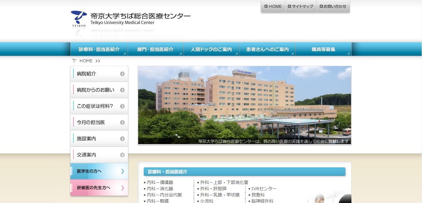 帝京大学ちば総合医療センターの評判・口コミ