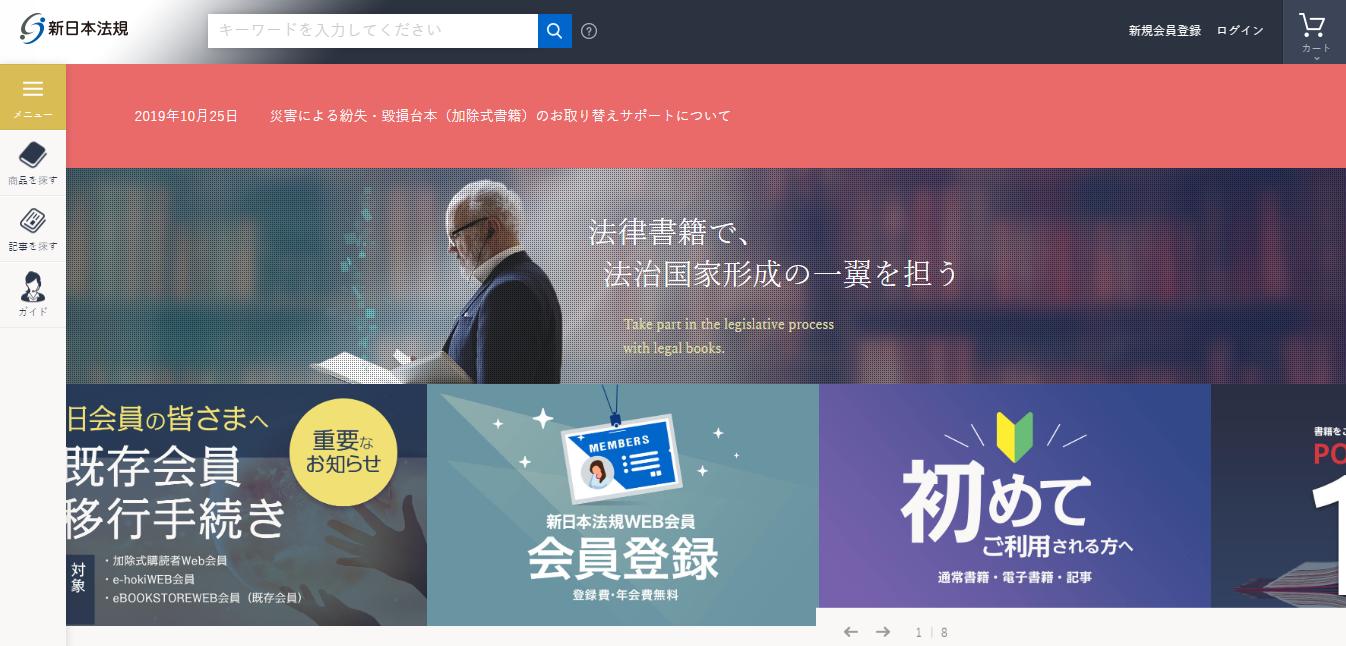 新日本法規出版の評判・口コミ