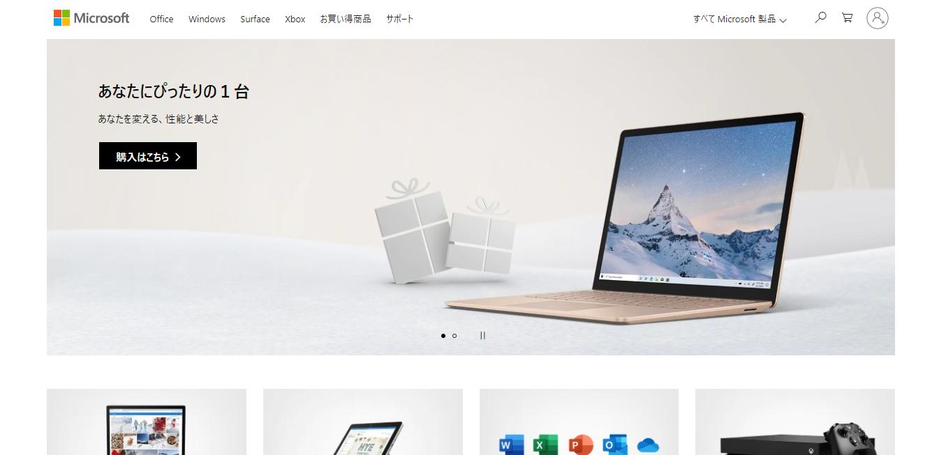 日本マイクロソフトの評判・口コミ