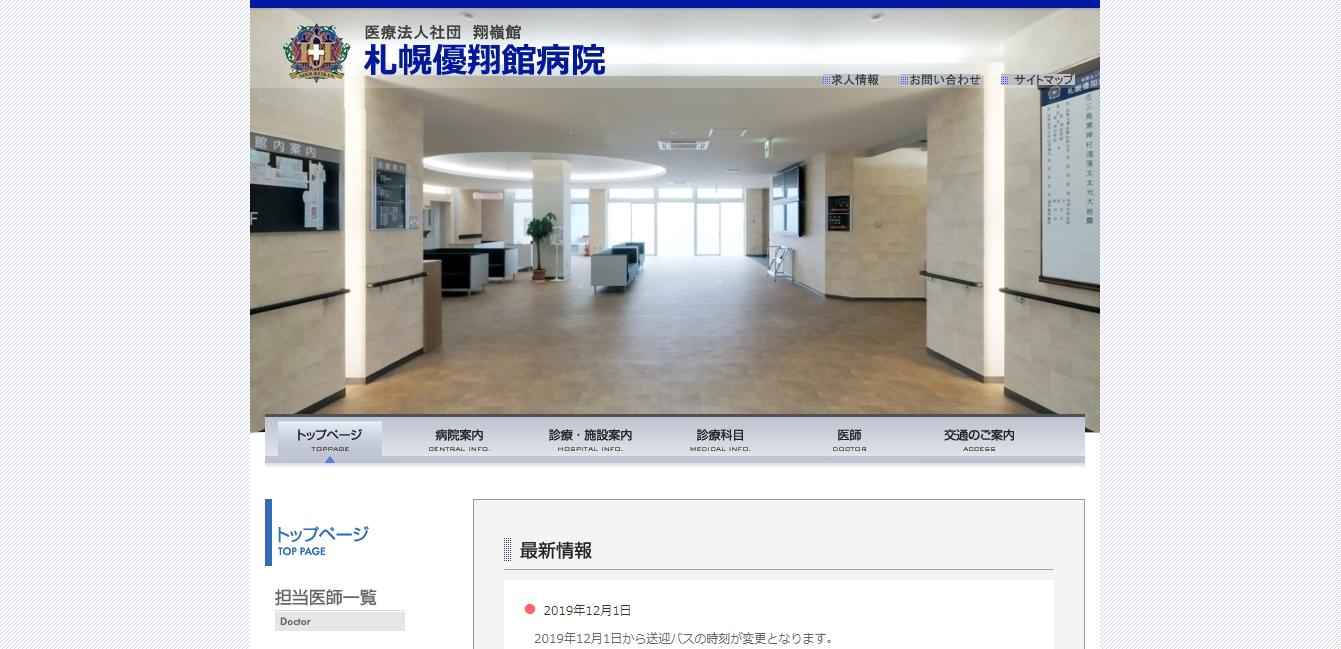 札幌優翔館病院の評判・口コミ