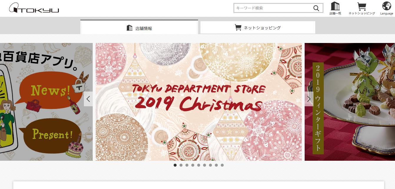 東急百貨店の評判・口コミ