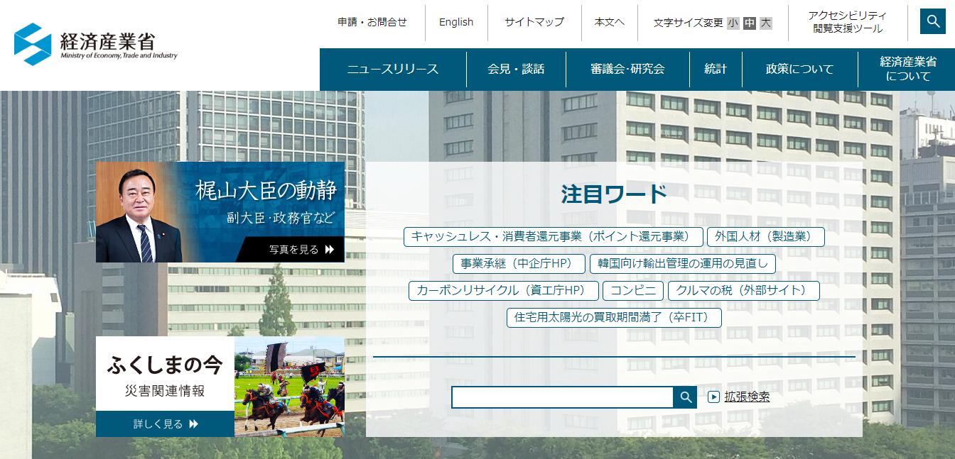 経済産業省の評判・口コミ