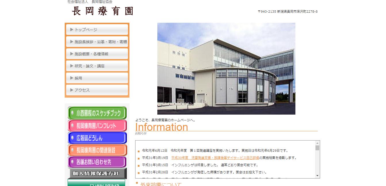 長岡療育園の評判・口コミ