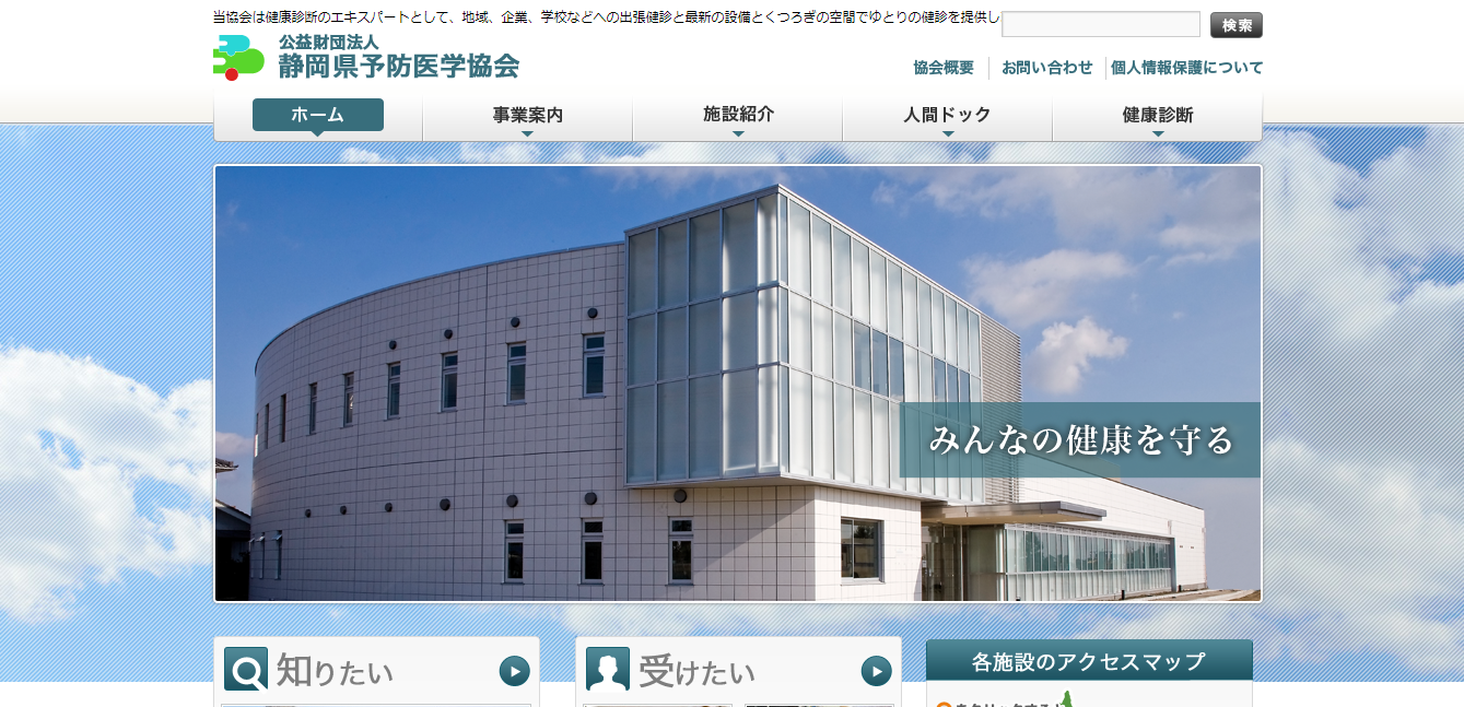 静岡県予防医学協会の評判・口コミ