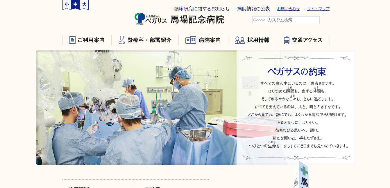 馬場記念病院の評判・口コミ