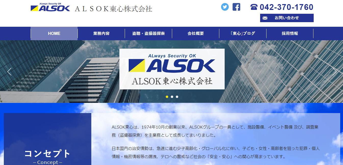 ALSOK東心の評判・口コミ