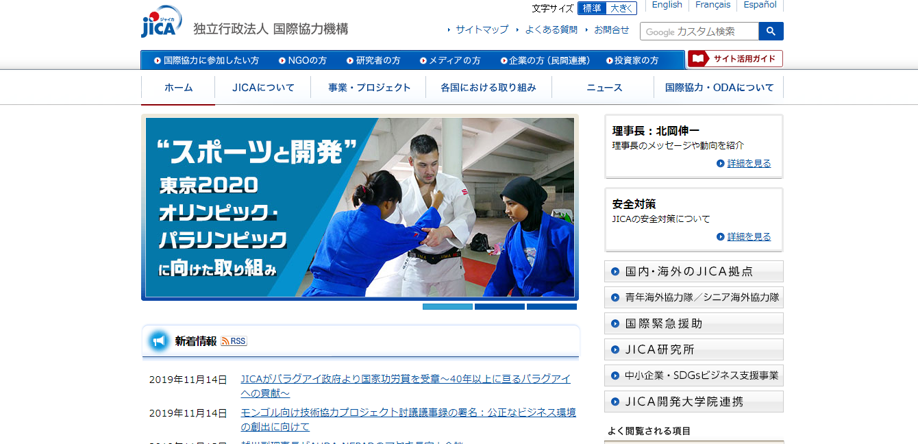 JICA(国際協力機構)の評判・口コミ