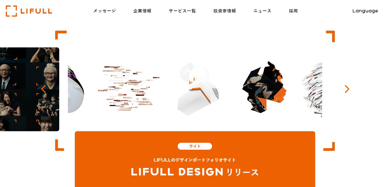 LIFULLの評判・口コミ