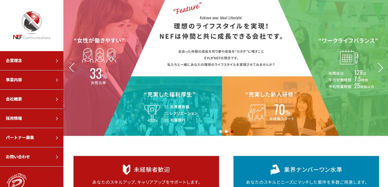 NEFコミュニケーションズの評判・口コミ
