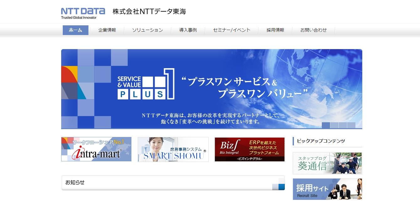 NTTデータ東海の評判・口コミ