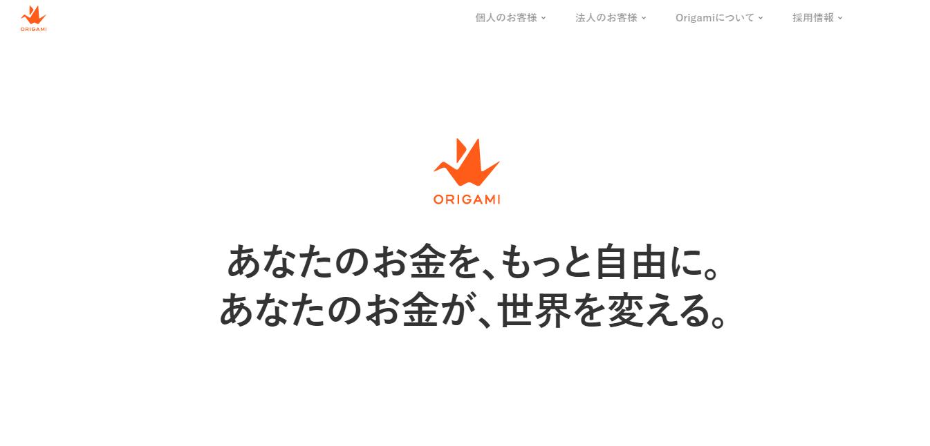 Origamiの評判・口コミ