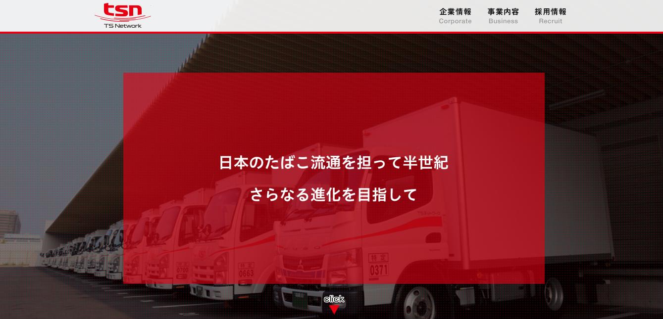 TSネットワークの評判・口コミ