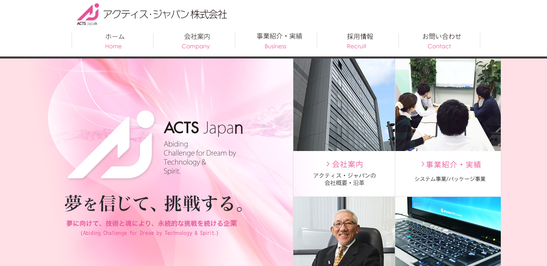 アクティス・ジャパンの評判・口コミ