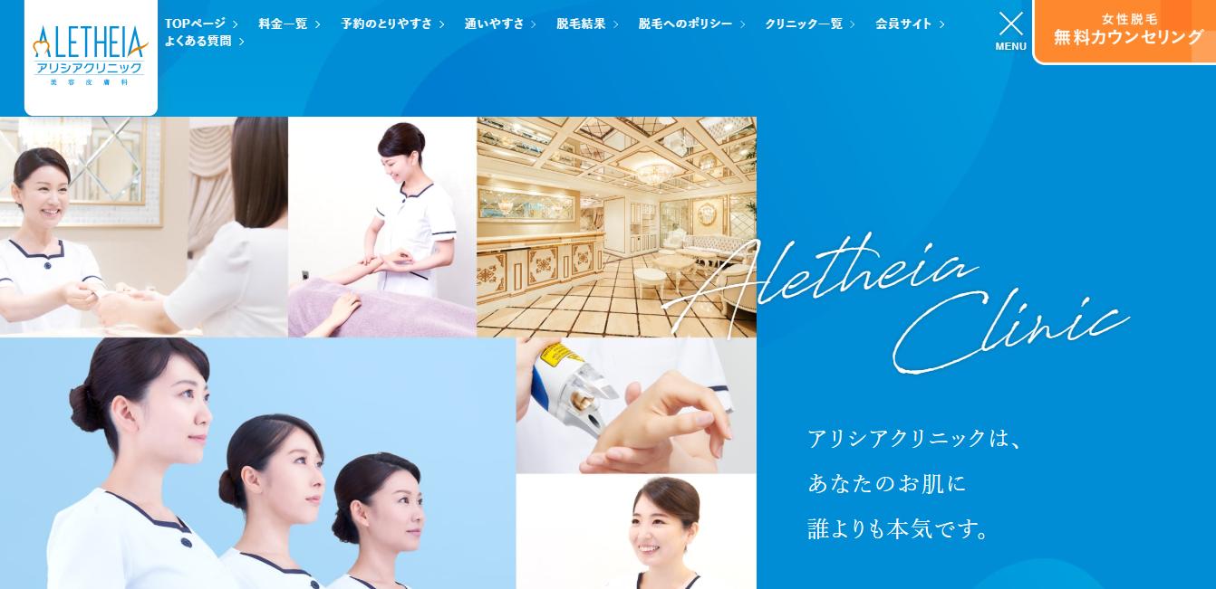 医療法人社団美実会の評判・口コミ