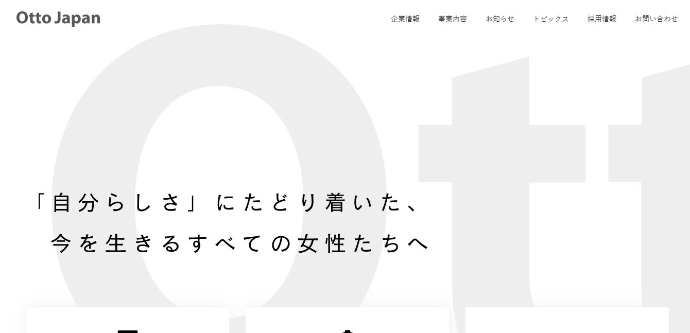 オットージャパンの評判・口コミ
