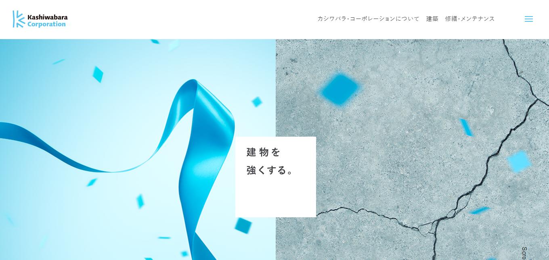 カシワバラ・コーポレーションの評判・口コミ