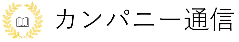 カンパニー通信
