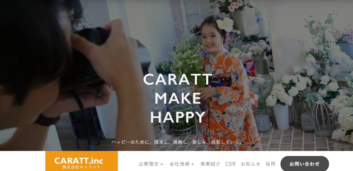 キャラットの評判・口コミ
