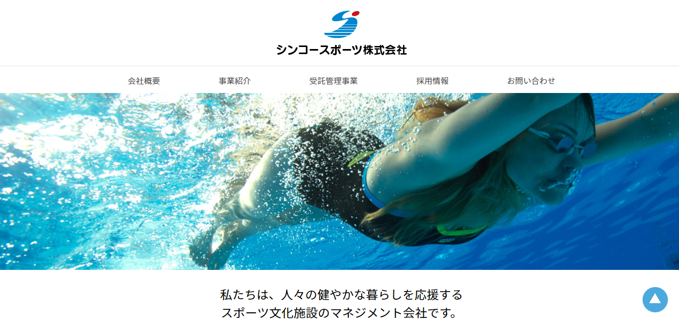 シンコースポーツの評判・口コミ