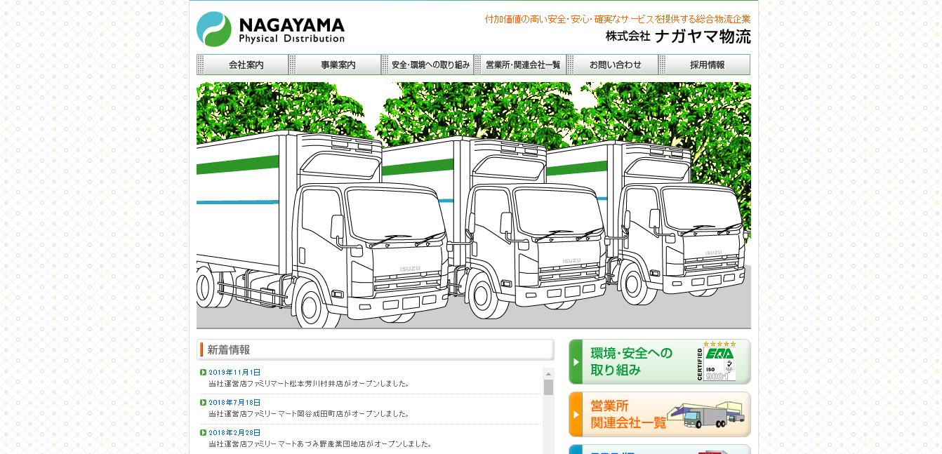 ナガヤマ物流の評判・口コミ