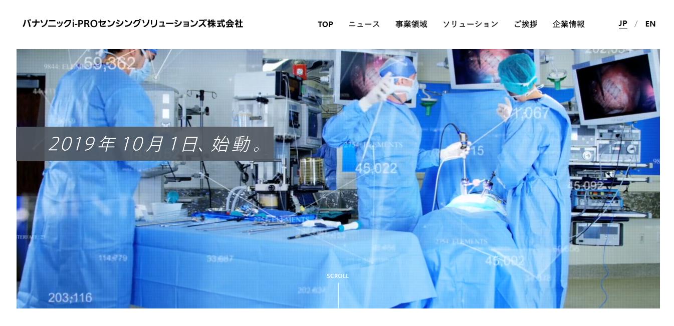 パナソニックi-PROセンシングソリューションズの評判・口コミ