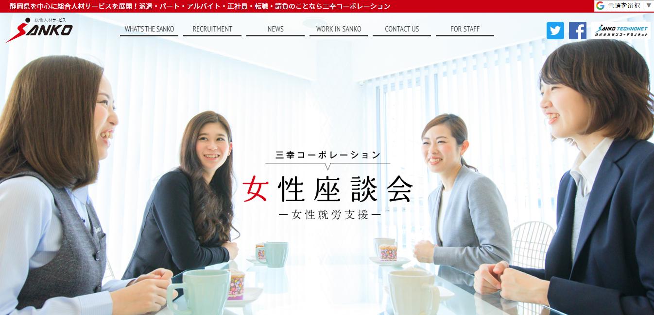 三幸コーポレーションの評判・口コミ