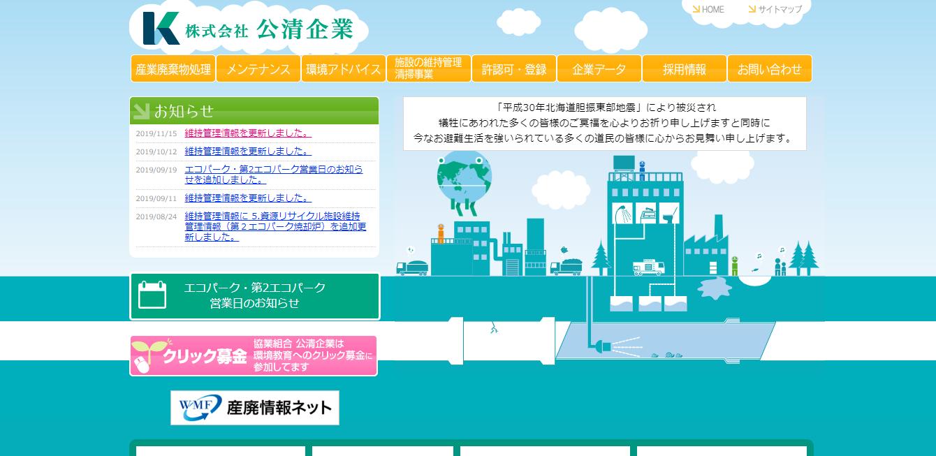 公清企業の評判・口コミ