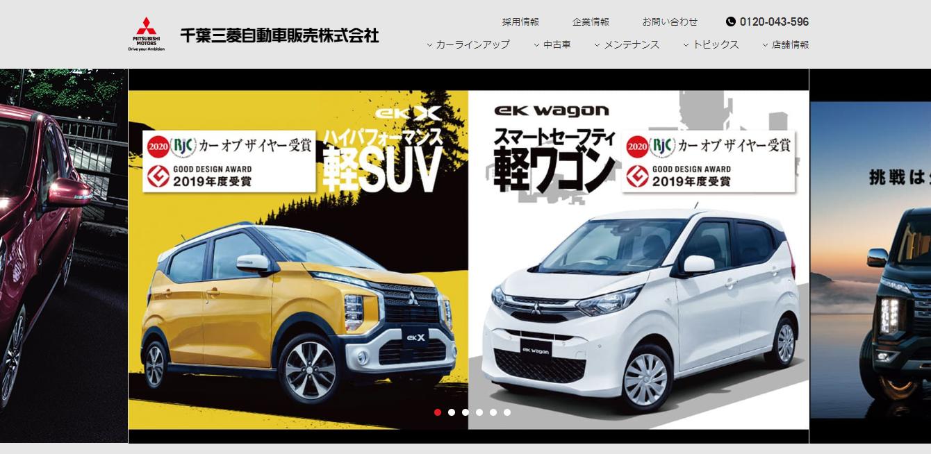千葉三菱自動車販売の評判・口コミ