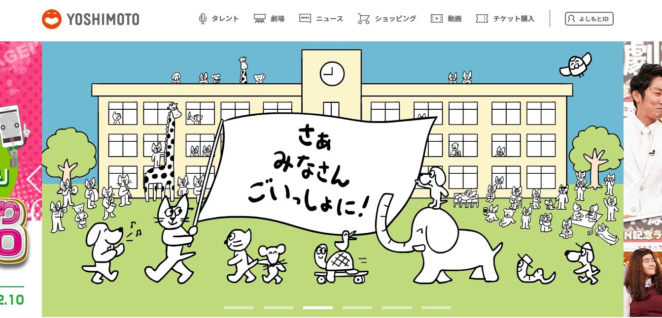 吉本興業ホールディングスの評判・口コミ