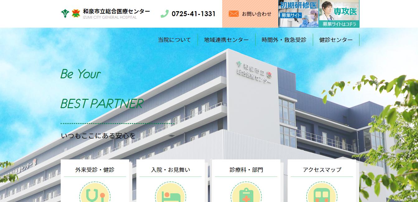 和泉市立総合医療センターの評判・口コミ