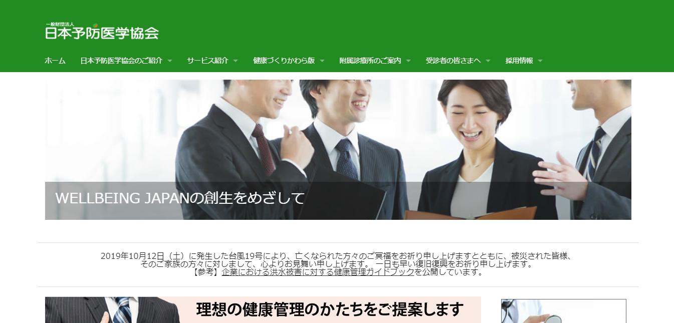 妻から見た日本予防医学協会の評判・口コミは?