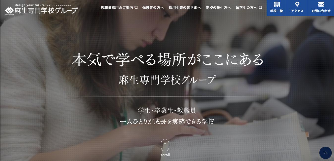 学校法人 麻生塾の評判・口コミ