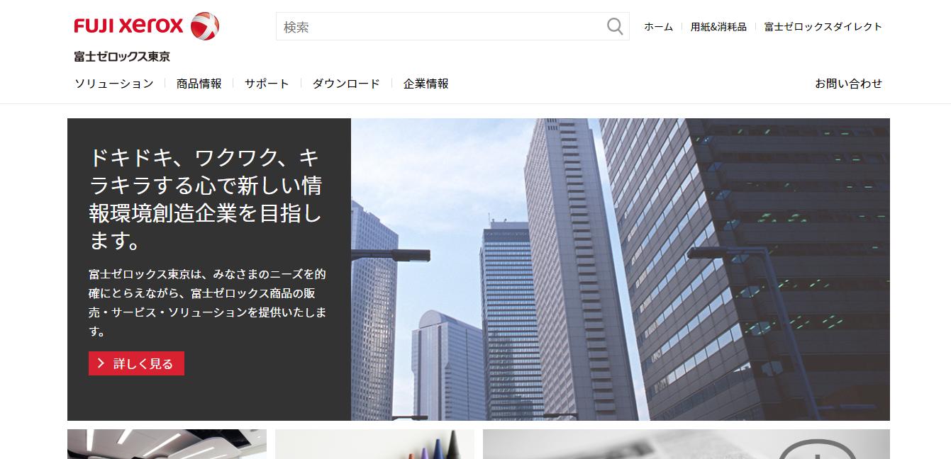 富士ゼロックス東京の評判・口コミ