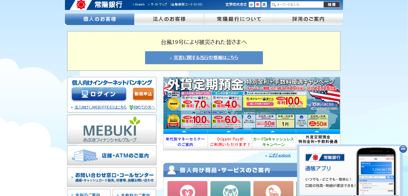 常陽銀行の評判・口コミ