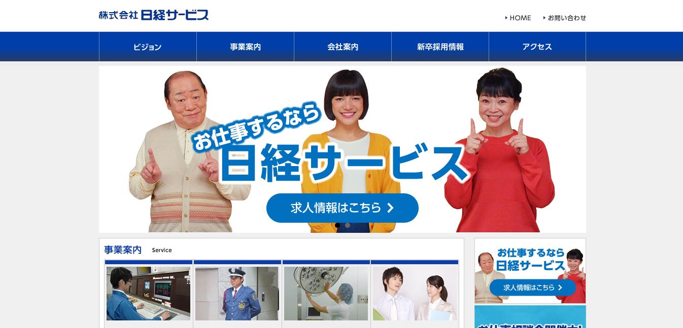 日経サービスの評判・口コミ