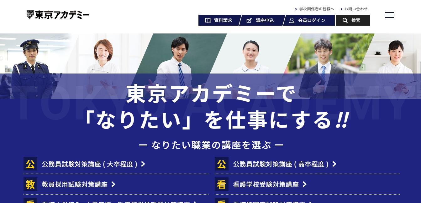 東京アカデミーの評判・口コミ